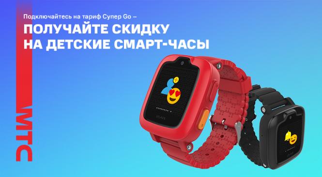 Акция в МТС: скидка на детские смарт-часы при подключении на тарифный план «Супер Go»