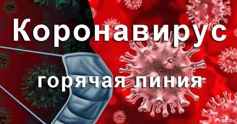 Горячая линия по вопросам коронавирусной инфекции