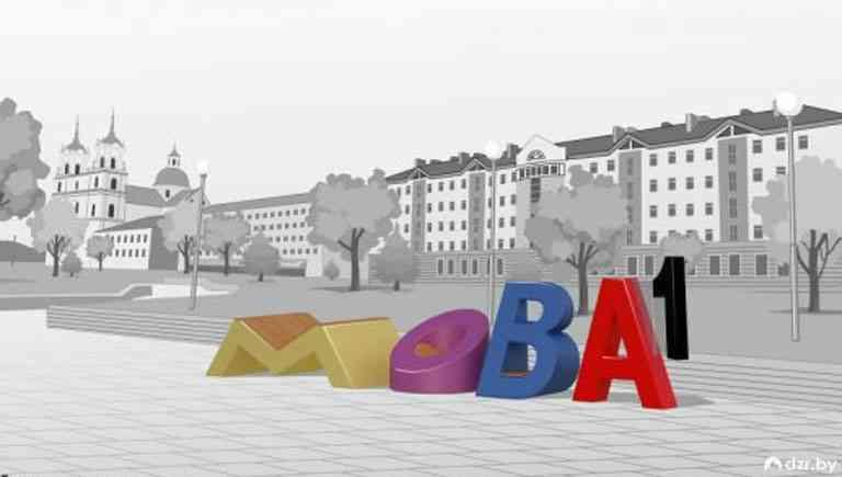 У мінскім скверы Адама Міцкевіча ўсталююць арт-інсталяцыю «МОВА»
