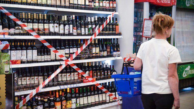 30 мая и 10 июня в Дзержинском районе ограничат продажу алкоголя